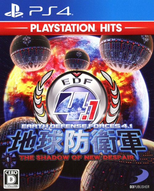 【中古】地球防衛軍4.1 THE SHADOW OF NEW DESPAIR PlayStation Hits