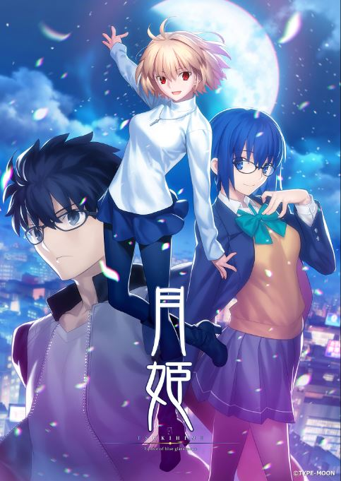 【新品】【18歳以上対象】月姫 −A piece of blue glass moon− 初回限定版 (限定版)