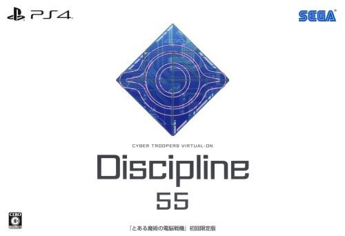 【中古】とある魔術の電脳戦機 初回限定版『Discipline 55 (ディシプリン 55)』 (限定版)