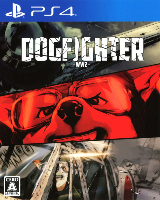 【中古】DOGFIGHTER −WW2−