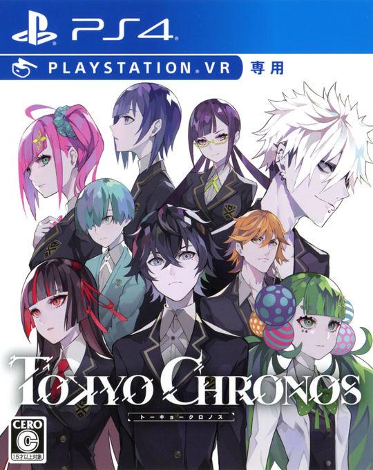 【中古】TOKYO CHRONOS(トーキョークロノス)(VR専用)