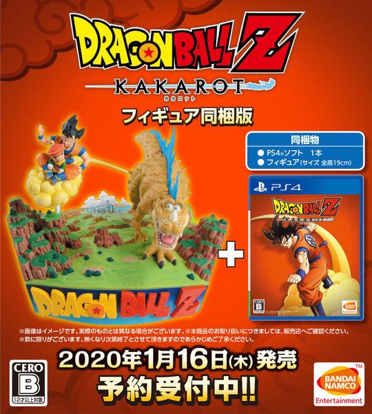 【新品】【ゲオ専売】ドラゴンボールZ KAKAROT フィギュア同梱版
