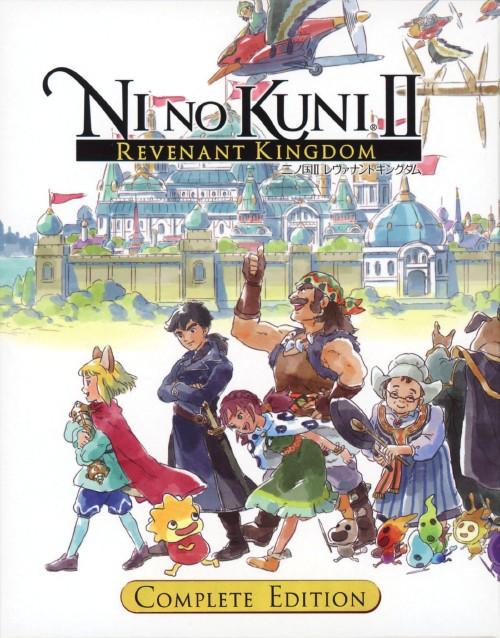【中古】二ノ国2 レヴァナントキングダム COMPLETE EDITION (限定版)