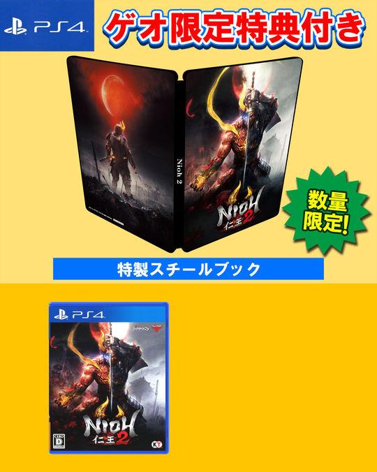 【新品】【ゲオ限定】仁王2+スチールブック