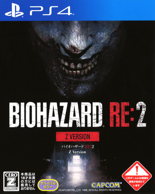 【新品】【18歳以上対象】BIOHAZARD RE:2 Z Version