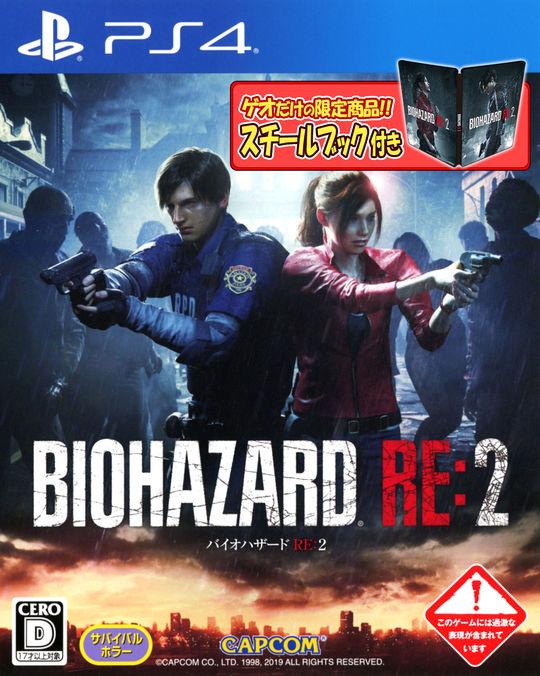 【新品】【ゲオ限定】BIOHAZARD RE:2+スチールブック