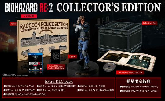 【新品】【18歳以上対象】BIOHAZARD RE:2 Z Version COLLECTOR'S EDITION (限定版)