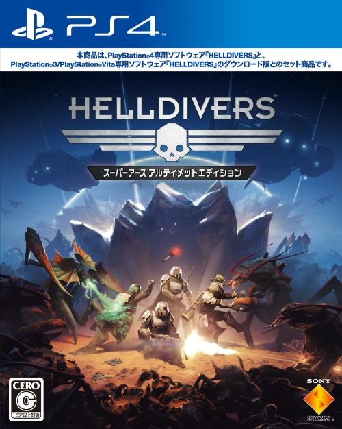 【中古】HELLDIVERS スーパーアースアルティメットエディション