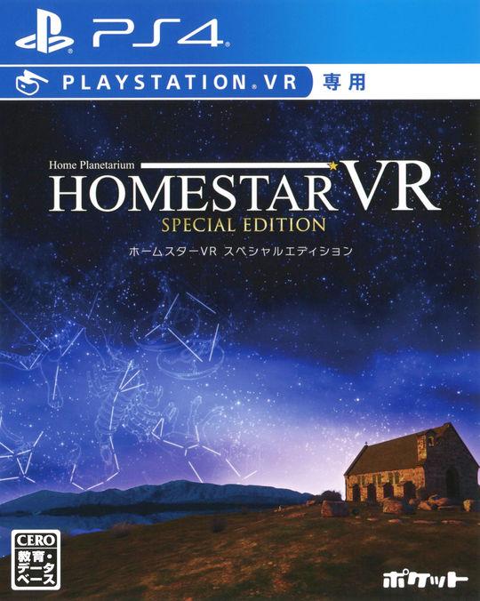 【新品】ホームスターVR SPECIAL EDITION(VR専用)