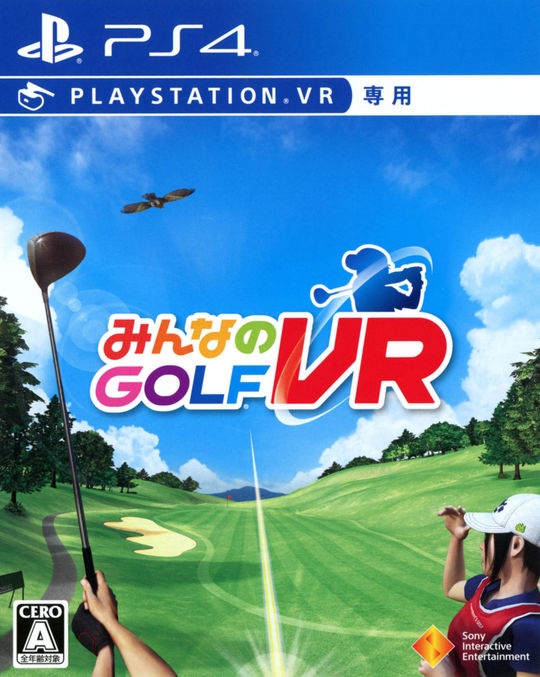 【新品】みんなのGOLF VR(VR専用)