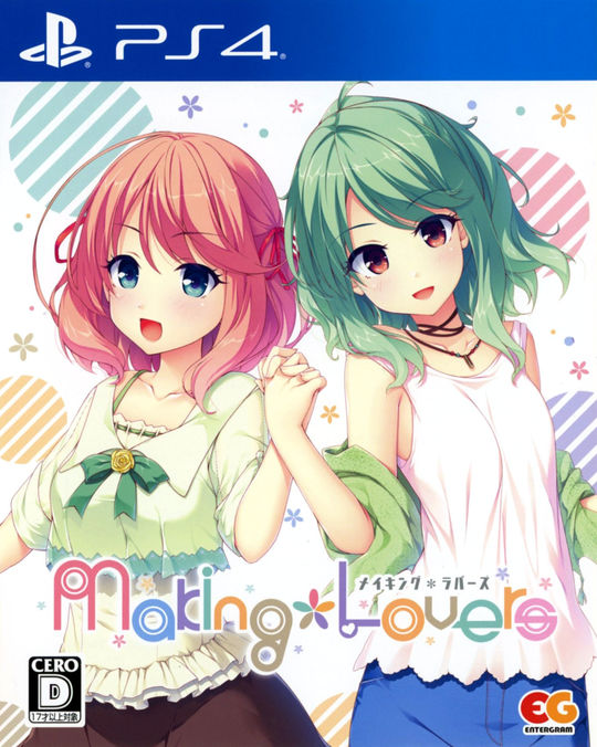 【中古】Making*Lovers