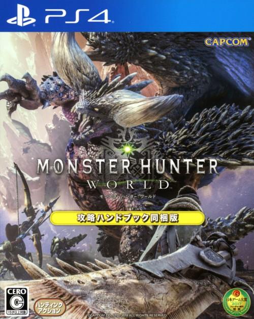 【中古】モンスターハンター:ワールド 攻略ハンドブック同梱版