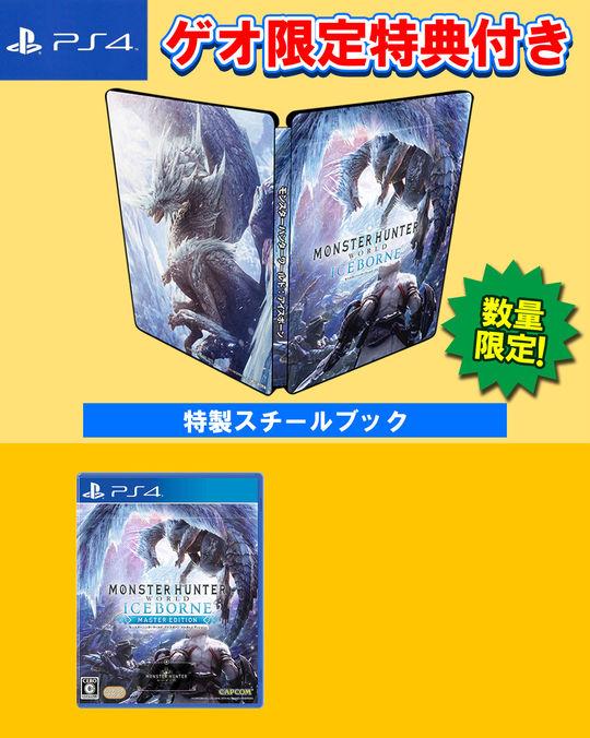 【新品】【ゲオ限定】モンスターハンターワールド:アイスボーン マスターエディション+スチールブック