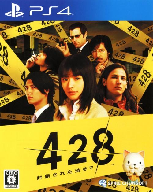 【中古】428 封鎖された渋谷で