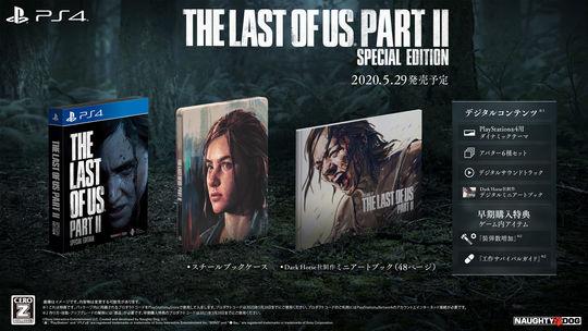 【新品】【18歳以上対象】The Last of Us Part II スペシャルエディション (限定版)