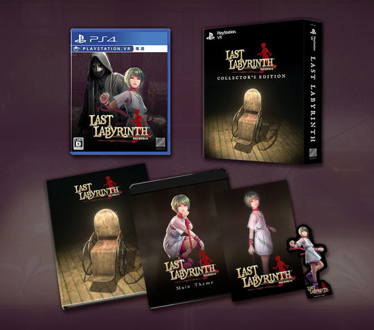 【新品】Last Labyrinth Collector's Edition (VR専用) (限定版)