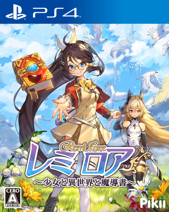 【新品】レミロア〜少女と異世界と魔導書〜