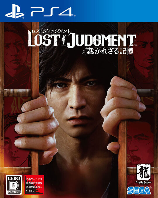【新品】LOST JUDGMENT:裁かれざる記憶