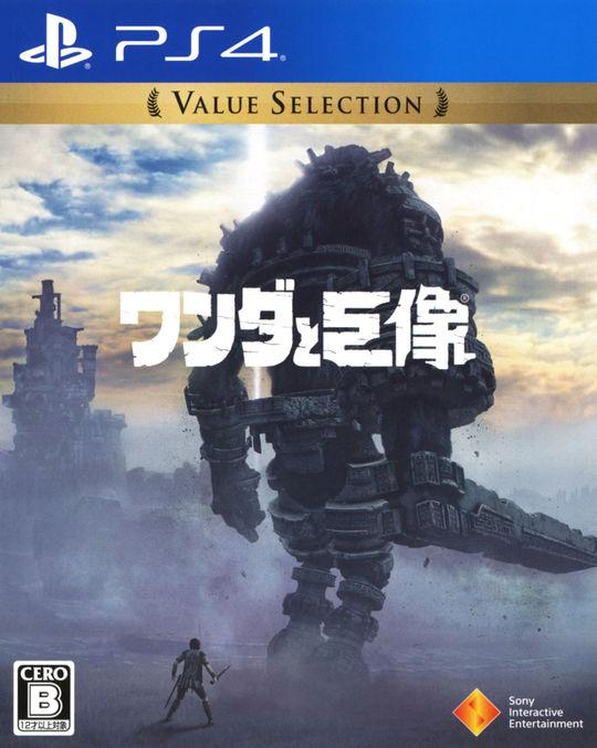 【中古】ワンダと巨像 Value Selection