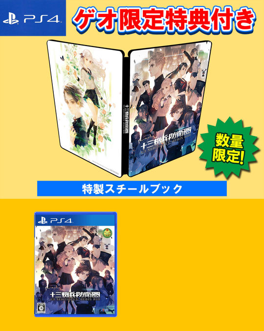 【新品】【ゲオ限定】十三機兵防衛圏+スチールブック