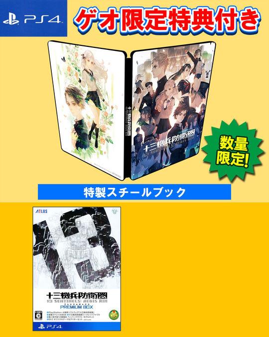 【新品】【ゲオ限定】十三機兵防衛圏 プレミアムボックス+スチールブック (限定版)