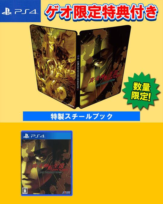 【新品】【ゲオ限定】真・女神転生III NOCTURNE HD REMASTER+スチールブック