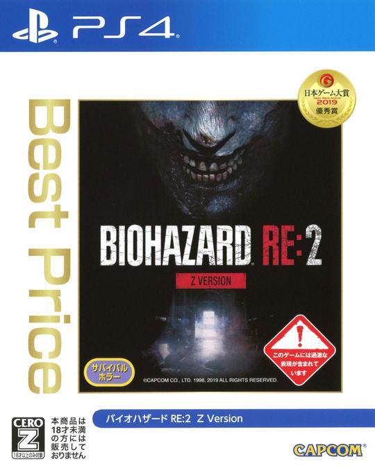 【中古】【18歳以上対象】BIOHAZARD RE:2 Z Version Best Price