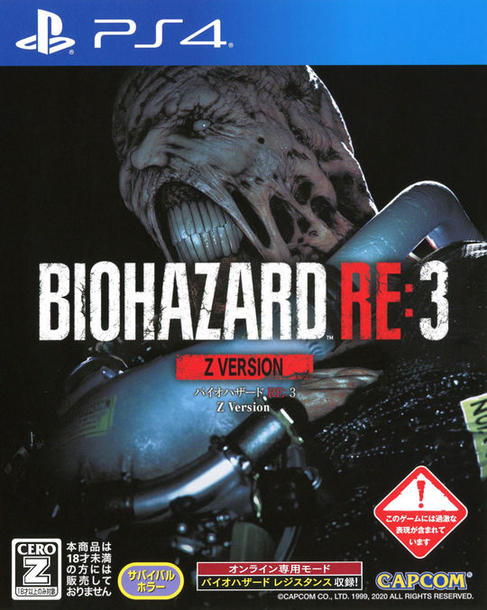 【新品】【18歳以上対象】BIOHAZARD RE:3 Z Version