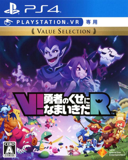 【中古】V!勇者のくせになまいきだR Value Selection(VR専用)