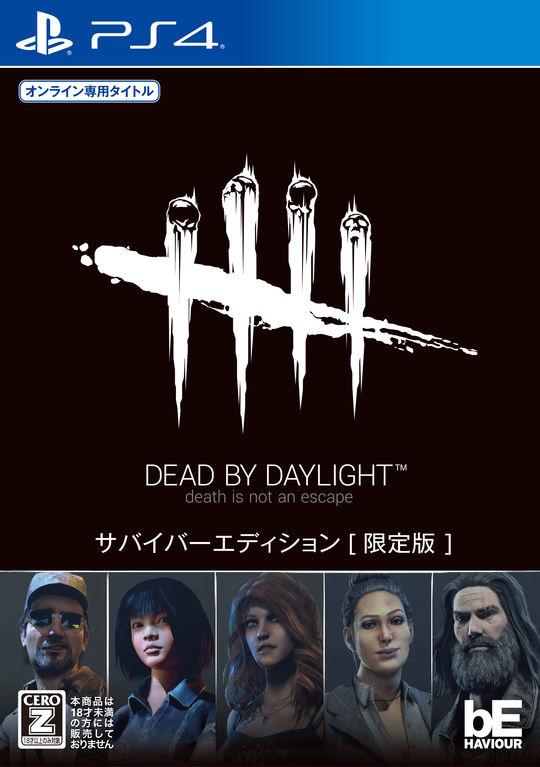 【中古】【18歳以上対象】Dead by Daylight サバイバーエディション (限定版)