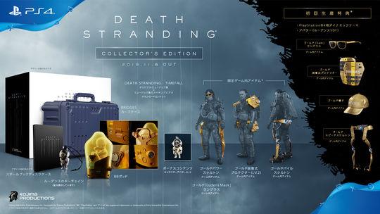 【新品】DEATH STRANDING コレクターズエディション (限定版)