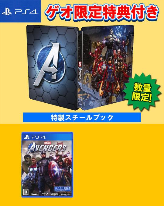 【新品】【ゲオ限定】Marvel's Avengers(アベンジャーズ)+スチールブック