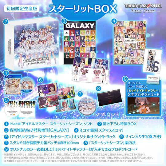 【新品】アイドルマスター スターリットシーズン スターリットBOX (限定版)