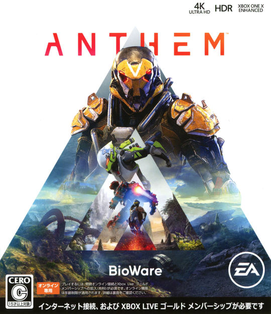 【中古】Anthem