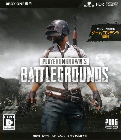 【中古】PLAYERUNKNOWN'S BATTLEGROUNDS 製品版