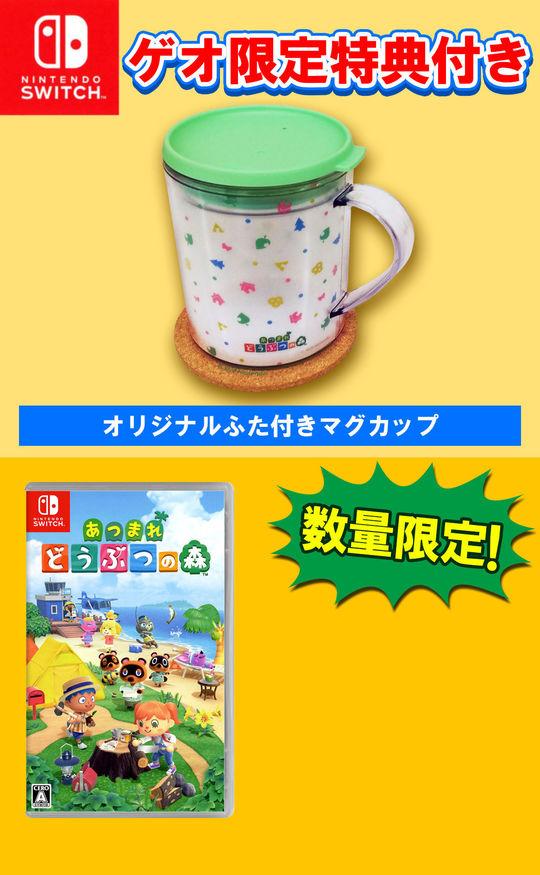 【新品】【ゲオ限定】あつまれ どうぶつの森+オリジナルふた付きマグカップ