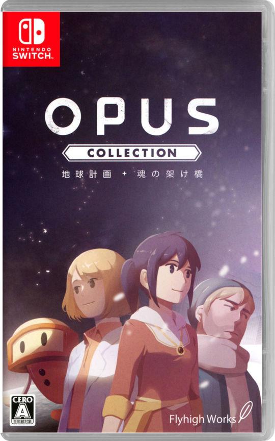 【新品】OPUSコレクション 地球計画+魂の架け橋
