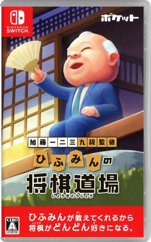 【新品】加藤一二三 九段監修 ひふみんの将棋道場
