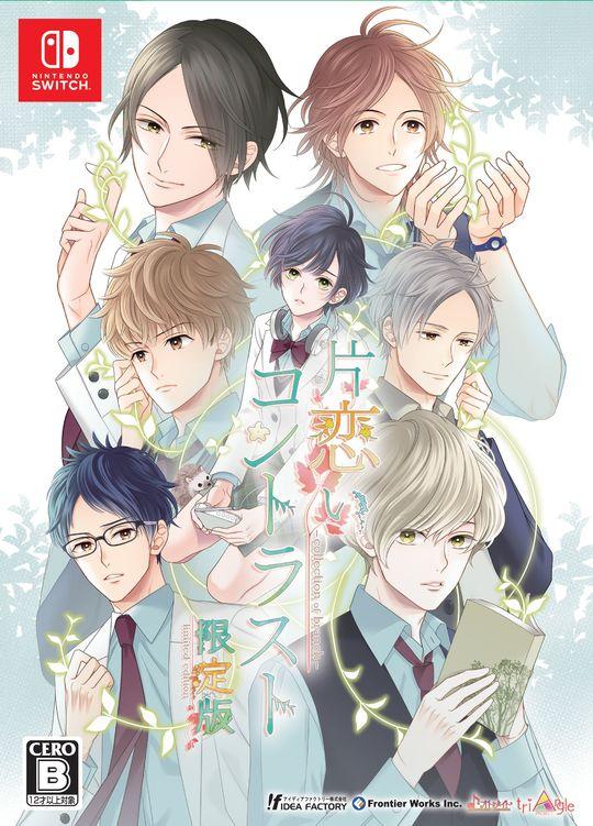 【新品】片恋いコントラスト —collection of branch— (限定版)