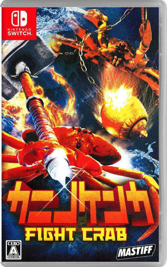 【中古】カニノケンカ −Fight Crab−