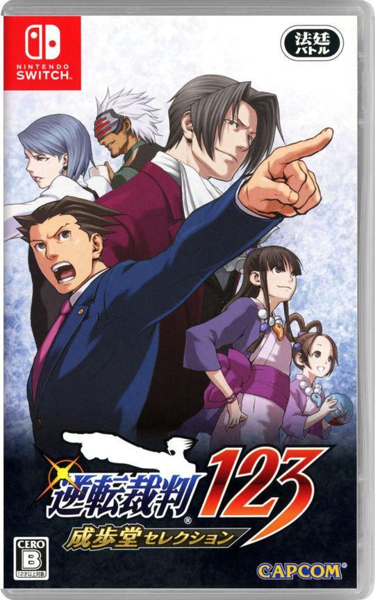 【新品】逆転裁判123 成歩堂セレクション