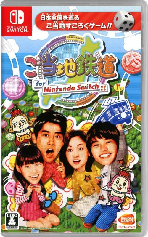 【中古】ご当地鉄道 for Nintendo Switch !!