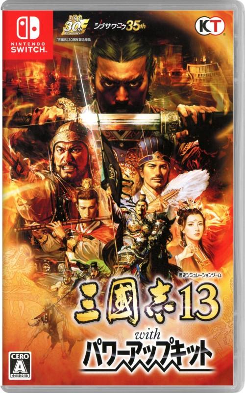 【中古】三國志13 with パワーアップキット
