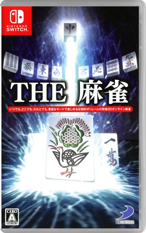 【中古】THE 麻雀