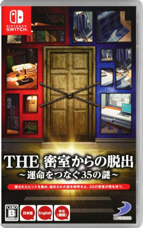 【中古】THE 密室からの脱出 〜運命をつなぐ35の謎〜
