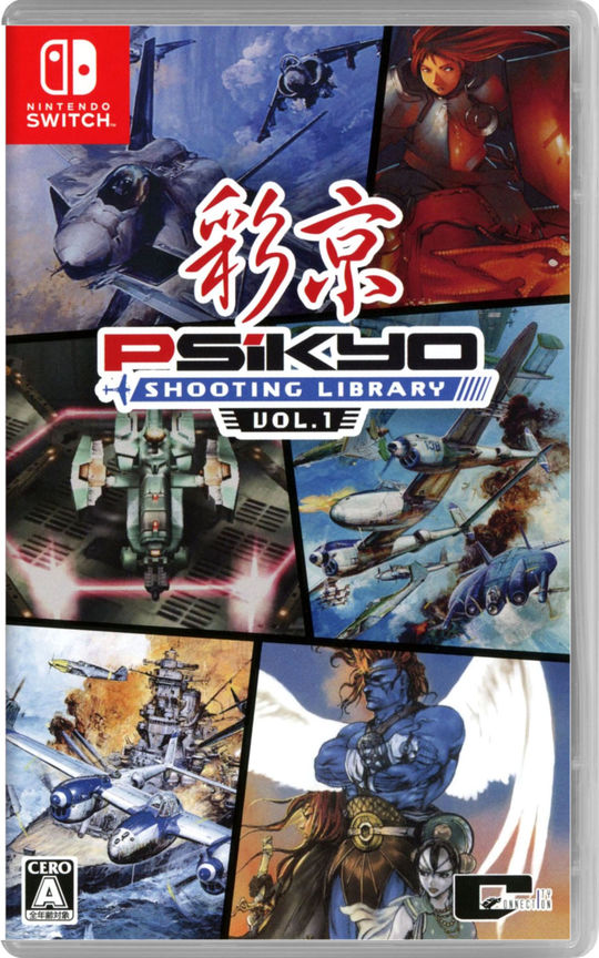 【中古】彩京 SHOOTING LIBRARY Vol.1
