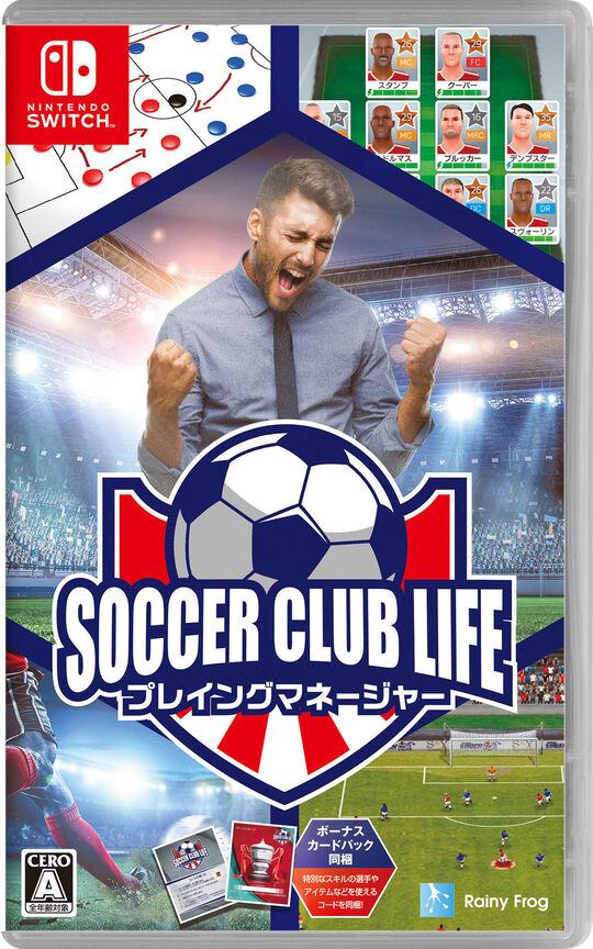 【中古】サッカークラブライフ プレイングマネージャー