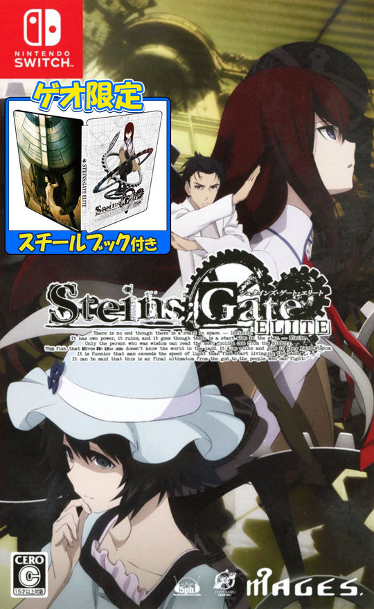 【新品】【ゲオ限定】STEINS;GATE ELITE+スチールブック