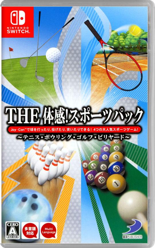 【中古】THE 体感!スポーツパック 〜テニス・ボウリング・ゴルフ・ビリヤード〜
