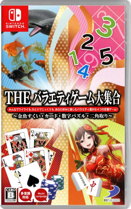 【中古】THE バラエティゲーム大集合 〜金魚すくい・カード・数字パズル・二角取り〜
